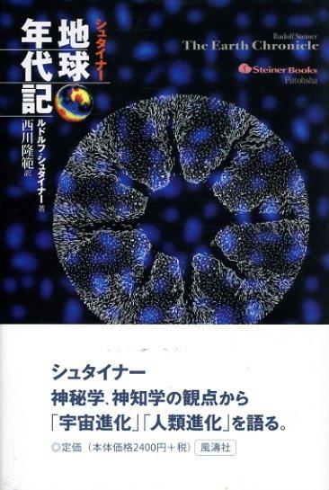 シュタイナー地球年代記/ルドルフ・シュタイナー 西川隆範訳