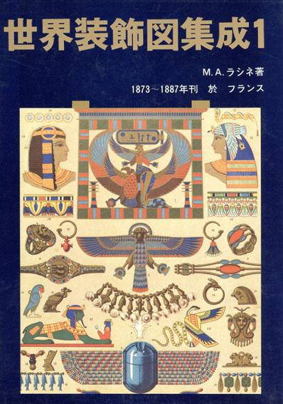 世界装飾図集成1/M・A・ラシネ