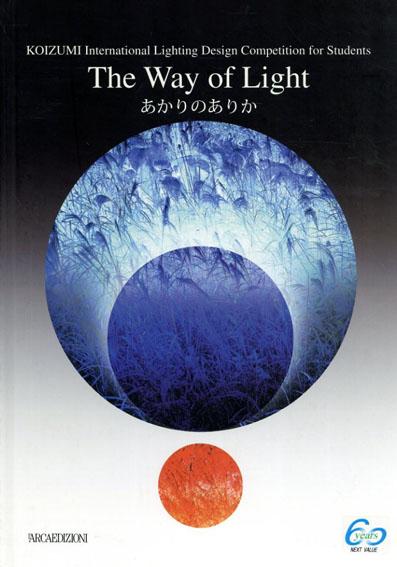 あかりのありか Koizumi International Lighting Design Competition for Students/M. J. Anderson
