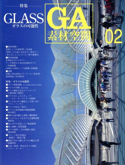 GA素材空間02 ガラスの可能性/二川幸夫