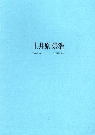 土井原崇浩展/土井原崇浩