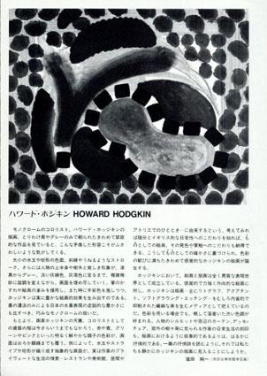 ハワード・ホジキン版画展/Howard Hodgkin