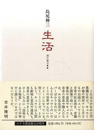 生活 照片雑文2/島尾伸三
