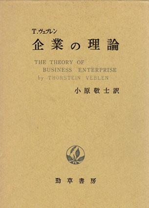 企業の理論/T. ヴェブレン 小原敬士訳