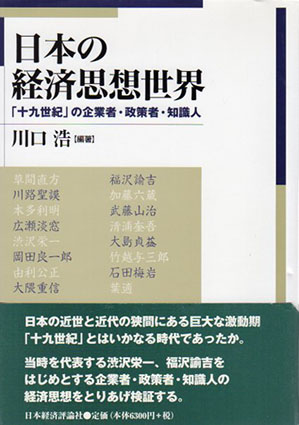 日本の経済思想世界 「十九世紀」の企業者・政策者・知識人/川口浩