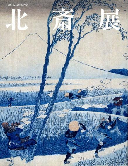 北斎展 生誕250周年記念/
