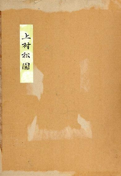 上村松園 春色十六景 秘蔵画帖 図版16枚揃/