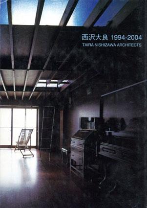西沢大良 1994-2004/西沢大良