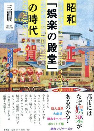 昭和「娯楽の殿堂」の時代/三浦展