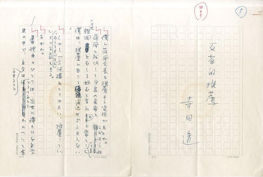 寺田透草稿/Toru Terada