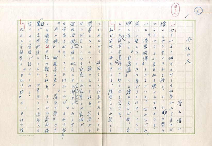 唐木順三草稿/Junzo Karaki