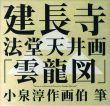 建長寺法堂天井画「雲龍図」 Wonder Boox/小泉淳作のサムネール