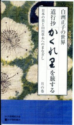 かくれ里を旅する 月の巻 白州正子の世界 VHS/白洲正子 フジコ・ヘミング