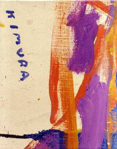 木村忠太 Kimura Paintings And Works On Paper 1968-1984/Denys Sutton