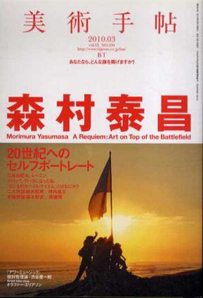 美術手帖 2010.3 No.934 森村泰昌 20世紀へのセルフレポート/