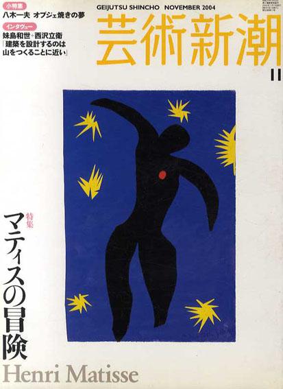 芸術新潮 2004.11 マティスの冒険/