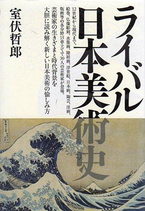 ライバル日本美術史/室伏哲郎