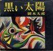 黒い太陽/岡本太郎のサムネール