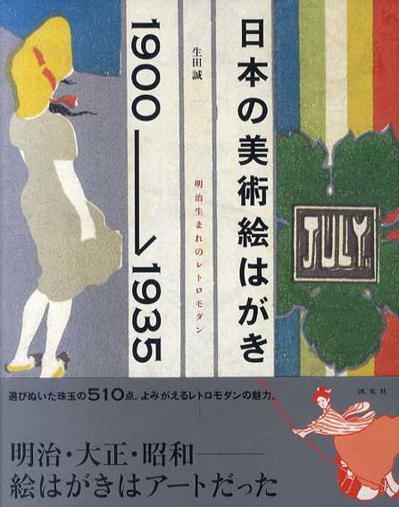 日本の美術絵はがき 1900-1935 明治生まれのレトロモダン/生田誠