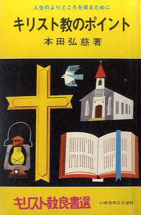 キリスト教のポイント 人生のよりどころを得るために キリスト教良書選/アンドリュー・マーレー 松代幸太郎訳