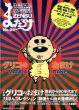 まんだらけZENBU 24 グリコのおまけ りぼんコレクション セル画で綴る日本アニメーショングラフィティ/のサムネール
