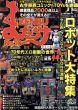 まんだらけZENBU 10 ロボット大特集/のサムネール