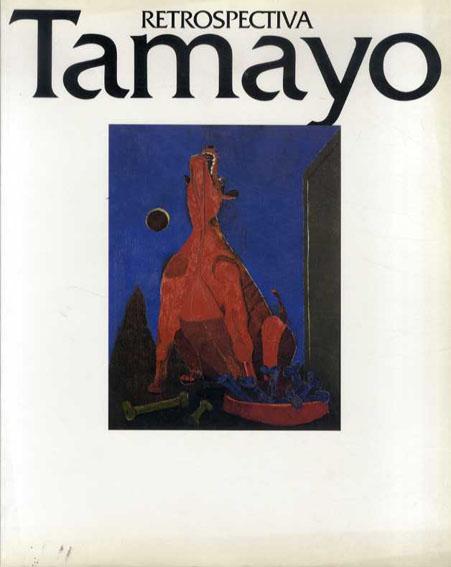 ルフィーノ・タマヨ展 Rufino Tamayo Retrospectiva/名古屋市美術館他