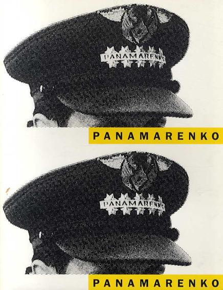 パナマレンコ展 Panamarenko/ギャルリー・ところ