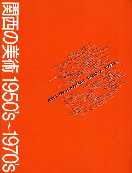 関西の美術 1950's-1970's 創造者たちのメッセージ/