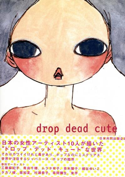 drop dead cute 日本現代美術のニューエイジ 10人の女性アーティストたち/アイヴァン ヴァルタニアン