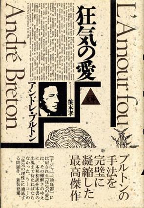 狂気の愛/アンドレ・ブルトン