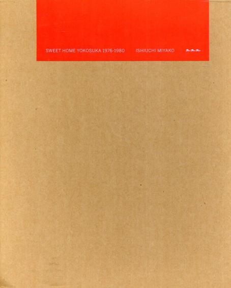 石内都写真集 Miyako Ishiuchi: Sweet Home Yokosuka, 1976-1980/西川美和文