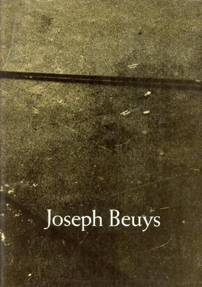 ヨーゼフ・ボイス Joseph Beuys/Caroline Tisdall