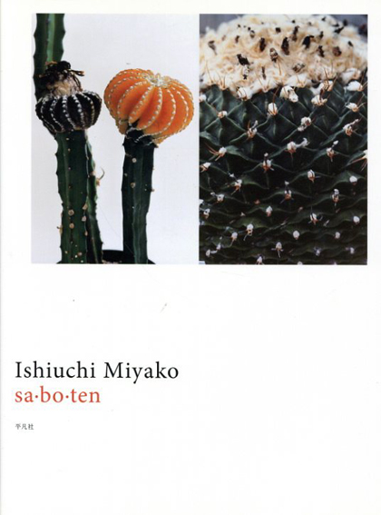 石内都写真集 sa・bo・ten/Miyako Ishiuchi