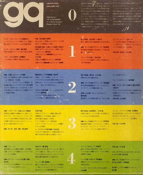 gq イメージを読む季刊美術雑誌 グラフィック・クオータリー 第1期全4冊+5巻 全5冊セット/ジイキュウ出版社