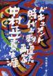 ドキュメント 時代と刺し違えた画家 中村正義の生涯/のサムネール
