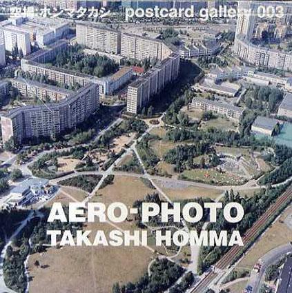 Aero-Photo 空撮:ホンマタカシ Postcard Gallery 003/ホンマタカシ