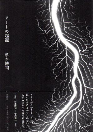 アートの起源/杉本博司
