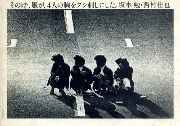 その時、風が、4人の胸をクシ刺しにした。/坂本勉 西村佳也