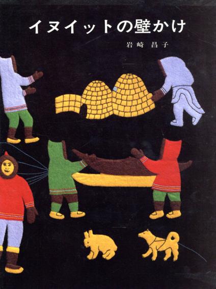 イヌイットの壁かけ/岩崎昌子