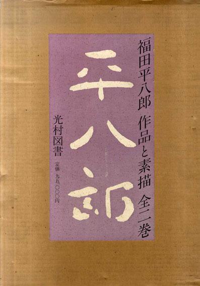 福田平八郎 作品と素描 全2巻揃/川北倫明/岩崎吉一編