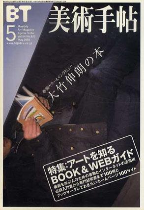美術手帖 2002.5 No.820 大竹伸朗の本/