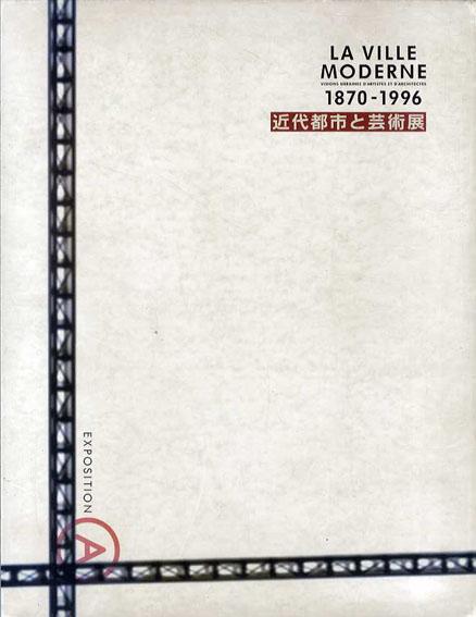 近代都市と芸術展1870-1996 ヨーロッパの近代都市と芸術/東京・都市と芸術 2冊組/