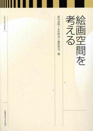 絵画空間を考える/堀内貞明/永井研治/重政啓治