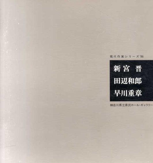 現代作家シリーズ'86 新宮晋 田辺和郎 早川重章展/しんぐうすすむ たなべかずろう はやかわしげあき