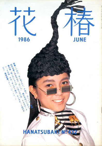 花椿 432 1986.6/仲條正義編