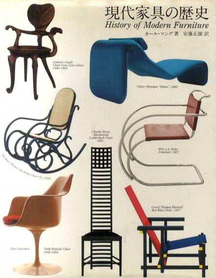 現代家具の歴史/カール・マング 安藤正雄訳