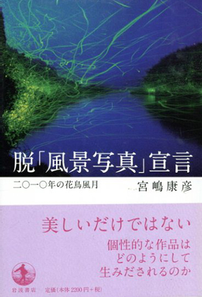 脱「風景写真」宣言 二〇一〇年の花鳥風月/宮嶋康彦