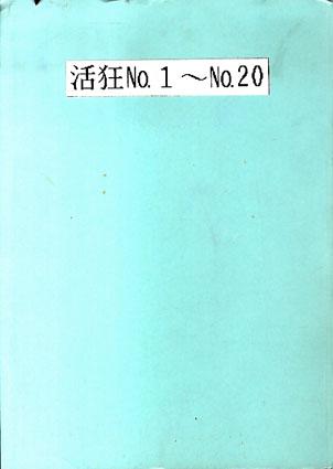 活動映画情報誌 活狂(カツキチ) No.1-20 合本/