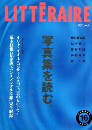 季刊リテレール No.16 写真集を読む。/